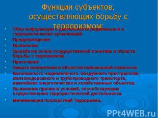 Сбор информации о деятельности радикальных и террористических организаций. Сбор
