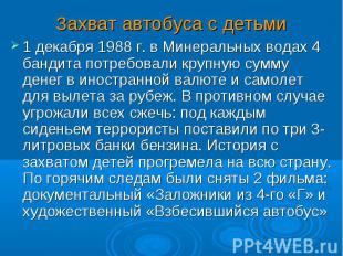 1 декабря 1988 г. в Минеральных водах 4 бандита потребовали крупную сумму денег