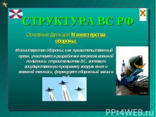 Основные функции Министерства обороны: Основные функции Министерства обороны: Ми