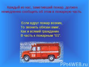 Если вдруг пожар возник, То звонить обязан вмиг, Как и всякий гражданин В часть