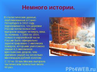 В статистических данных, опубликованных в Санкт-Петербурге в 1912 году, подчерки