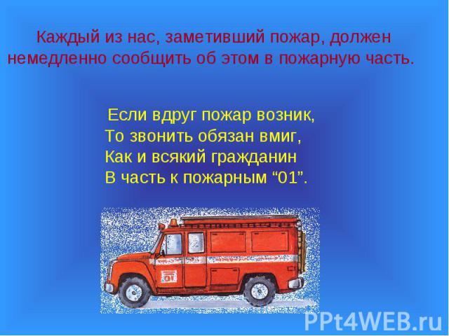 """Если вдруг пожар возник, То звонить обязан вмиг, Как и всякий гражданин В часть к пожарным """"01"""". Если вдруг пожар возник, То звонить обязан вмиг, Как и всякий гражданин В часть к пожарным """"01""""."""