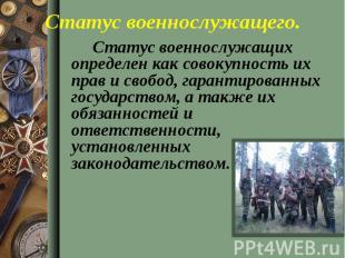 Статус военнослужащих определен как совокупность их прав и свобод, гарантированн