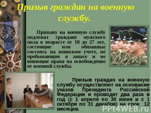 Призыву на военную службу подлежат граждане мужского пола в возрасте от 18 до 27