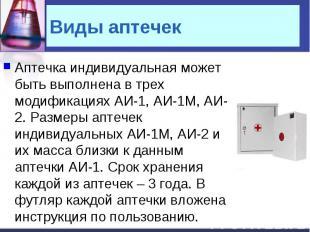 Аптечка индивидуальная может быть выполнена в трех модификациях АИ-1, АИ-1М, АИ-
