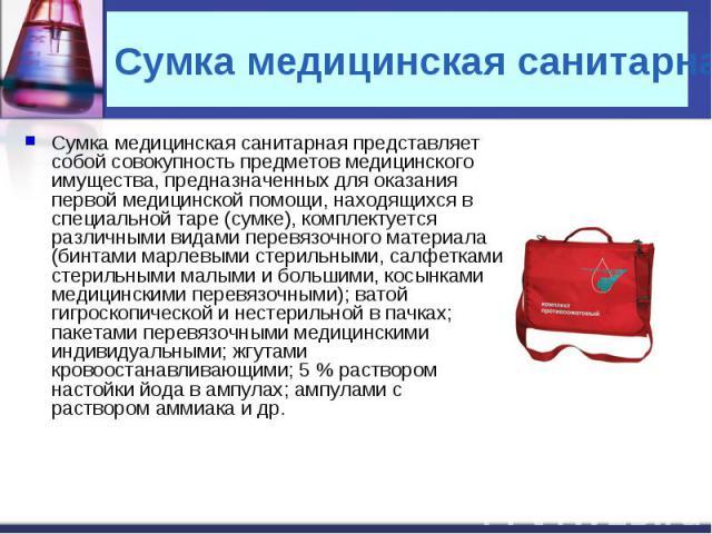 Сумка медицинская санитарная представляет собой совокупность предметов медицинского имущества, предназначенных для оказания первой медицинской помощи, находящихся в специальной таре (сумке), комплектуется различными видами перевязочного материала (б…