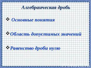 Алгебраическая дробь Основные понятия Область допустимых значений Равенство дроб