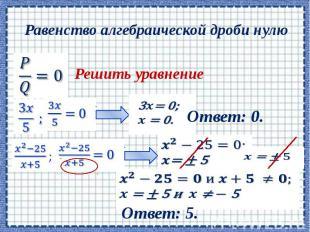 Равенство алгебраической дроби нулю