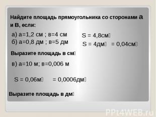 Найдите площадь прямоугольника со сторонами а и в, если: а) а=1,2 см ; в=4 см б)