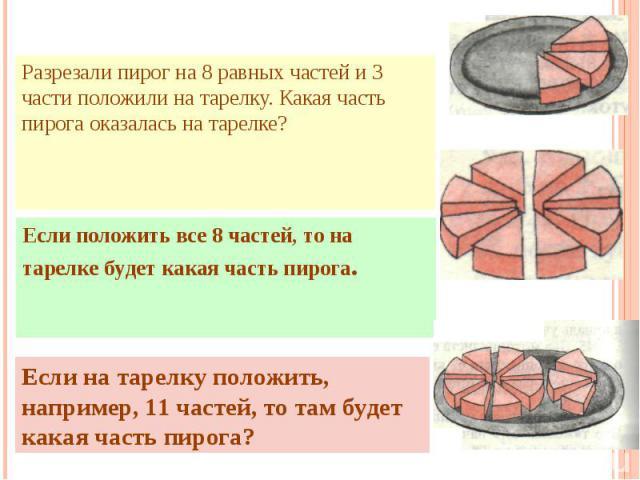 Разрезали пирог на 8 равных частей и 3 части положили на тарелку. Какая часть пирога оказалась на тарелке? Разрезали пирог на 8 равных частей и 3 части положили на тарелку. Какая часть пирога оказалась на тарелке?