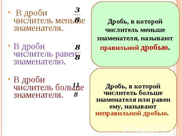 В дроби числитель меньше знаменателя. В дроби числитель меньше знаменателя. В дроби числитель равен знаменателю. В дроби числитель больше знаменателя.
