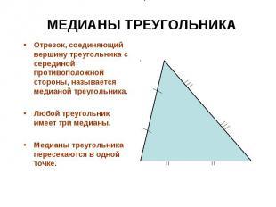 Отрезок, соединяющий вершину треугольника с серединой противоположной стороны, н