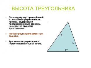 Перпендикуляр, проведённый из вершины треугольника к прямой, содержащей противоп