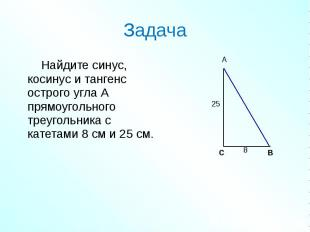 Найдите синус, косинус и тангенс острого угла А прямоугольного треугольника с ка