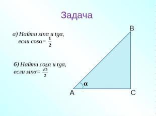 а) Найти sinα и tgα, если cosα= а) Найти sinα и tgα, если cosα=