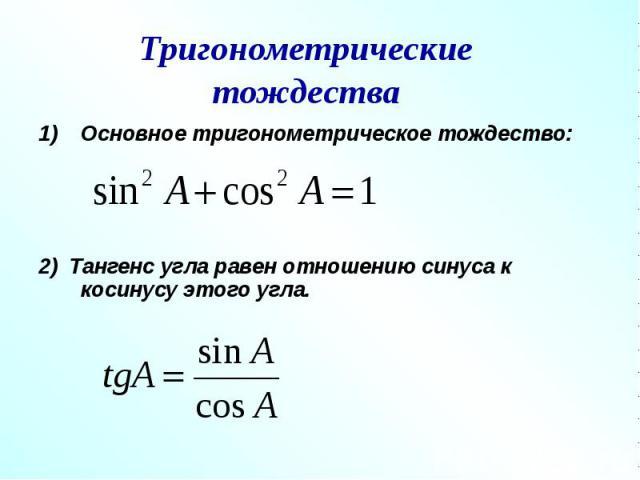 Основное тригонометрическое тождество: Основное тригонометрическое тождество: 2) Тангенс угла равен отношению синуса к косинусу этого угла.