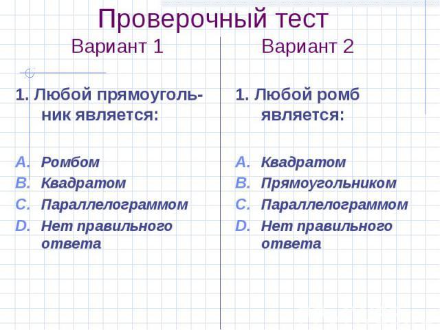 1. Любой прямоуголь-ник является: 1. Любой прямоуголь-ник является: Ромбом Квадратом Параллелограммом Нет правильного ответа