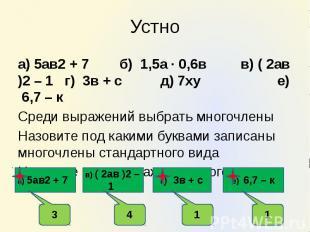 Устно а) 5ав2 + 7 б) 1,5а ∙ 0,6в в) ( 2ав )2 – 1 г) 3в + с д) 7ху е) 6,7 – к Сре
