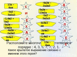 Расположите многочлены по степеням в порядке : 4, 3, 5, 7, 7, 2, 1. и