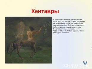 Кентавры в греческой мифологии дикие смертные существа с головой человека и туло