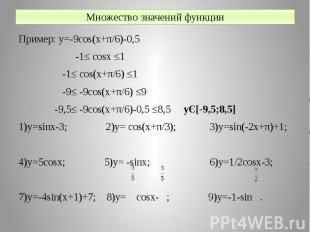 Множество значений функции Пример: y=-9cos(x+π/6)-0,5 -1≤ cosx ≤1 -1≤ cos(x+π/6)