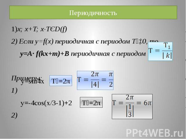 Периодичность 1)x; x+T; x-TЄD(f) 2) Если y=f(x) периодичная с периодом Т₁‡0, то y=A· f(kx+m)+B периодичная с периодом Примеры: 1) 2)
