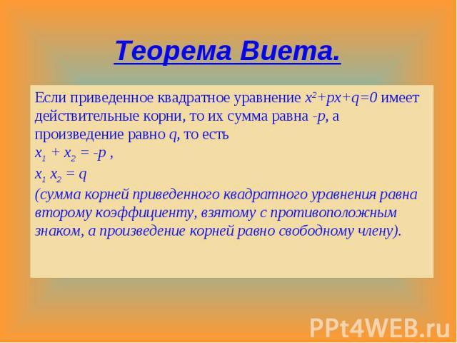 Теорема Виета.