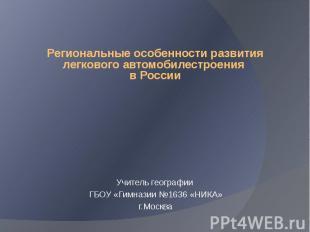 Региональные особенности развития легкового автомобилестроения в России &