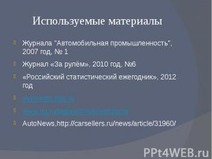 """Используемые материалы Журнала """"Автомобильная промышленность"""", 2007 го"""