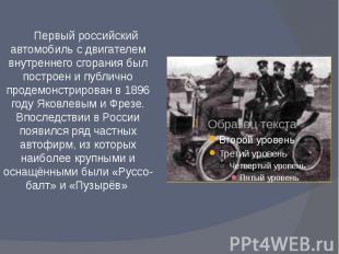 Первый российский автомобиль с двигателем внутреннего сгорания был построен и пу