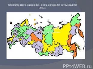 Обеспеченность населения России легковыми автомобилями 2012г.
