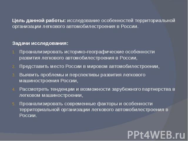 Цель данной работы: исследование особенностей территориальной организации легкового автомобилестроения в России. Цель данной работы: исследование особенностей территориальной организации легкового автомобилестроения в России. Задачи исследования: Пр…