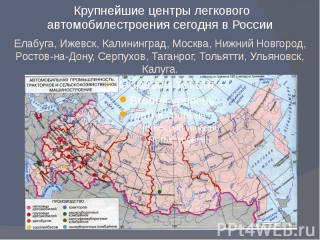 Крупнейшие центры легкового автомобилестроения сегодня в России