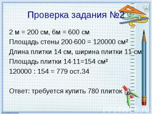 2 м = 200 см, 6м = 600 см 2 м = 200 см, 6м = 600 см Площадь стены 200 600 = 1200