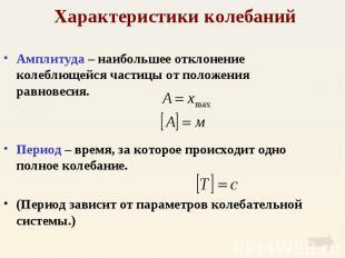 Амплитуда – наибольшее отклонение колеблющейся частицы от положения равновесия.