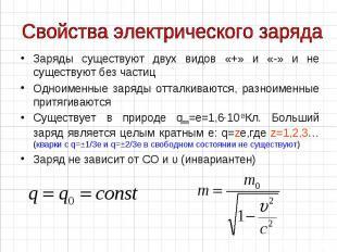 Заряды существуют двух видов «+» и «-» и не существуют без частиц Заряды существ