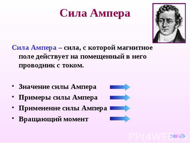 Сила Ампера Сила Ампера – сила, с которой магнитное поле действует на помещенный в него проводник с током. Значение силы Ампера Примеры силы Ампера Применение силы Ампера Вращающий момент