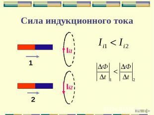Сила индукционного тока