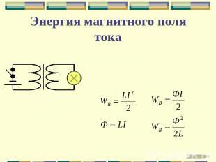 Энергия магнитного поля тока