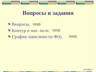 Вопросы и задания Вопросы. Контур в маг. поле. График зависимости Ф(t).