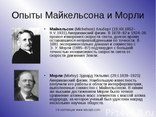 Майкельсон (Michelson) Альберт (19.XII.1852–9.V.1931).Американский физик. В 1878