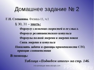 Г.Н. Степанова. Физика-11, ч.1 Г.Н. Степанова. Физика-11, ч.1 § 30, 31 – знать:
