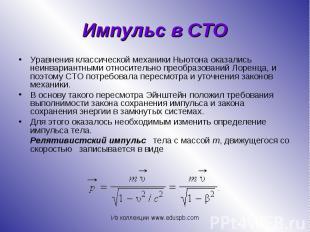 Уравнения классической механики Ньютона оказались неинвариантными относительно п