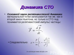 Основной закон релятивистской динамики материальной точки записывается так же, к