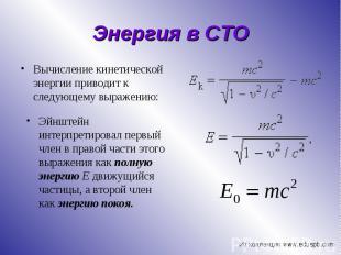Вычисление кинетической энергии приводит к следующему выражению: Вычисление кине