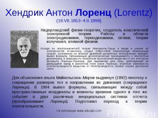 Нидерландский физик-теоретик, создатель классической электронной теории. Работы