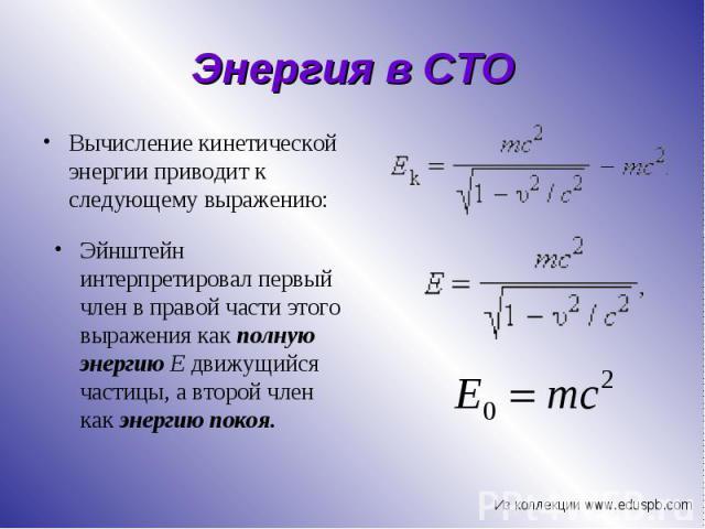 Вычисление кинетической энергии приводит к следующему выражению: Вычисление кинетической энергии приводит к следующему выражению: