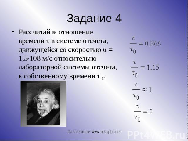 Рассчитайте отношение времени τ в системе отсчета, движущейся со скоростью υ = 1,5∙108 м/с относительно лабораторной системы отсчета, к собственному времени τ 0. Рассчитайте отношение времени τ в системе отсчета, движущейся со скоростью υ = 1,5∙108 …