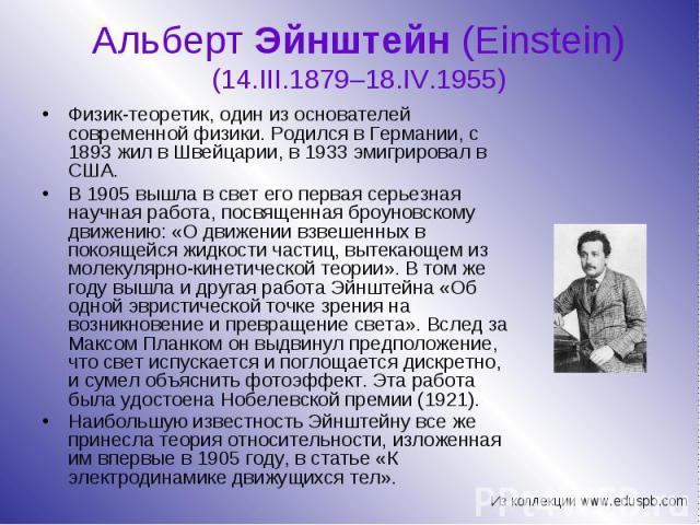Физик-теоретик, один из основателей современной физики. Родился в Германии, с 1893 жил в Швейцарии, в 1933 эмигрировал в США. Физик-теоретик, один из основателей современной физики. Родился в Германии, с 1893 жил в Швейцарии, в 1933 эмигрировал в СШ…
