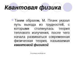 Таким образом, М. Планк указал путь выхода из трудностей, с которыми столкнулась